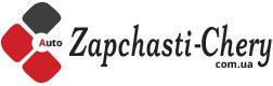 Днепродзержинск магазин Zapchasti-chery.com.ua